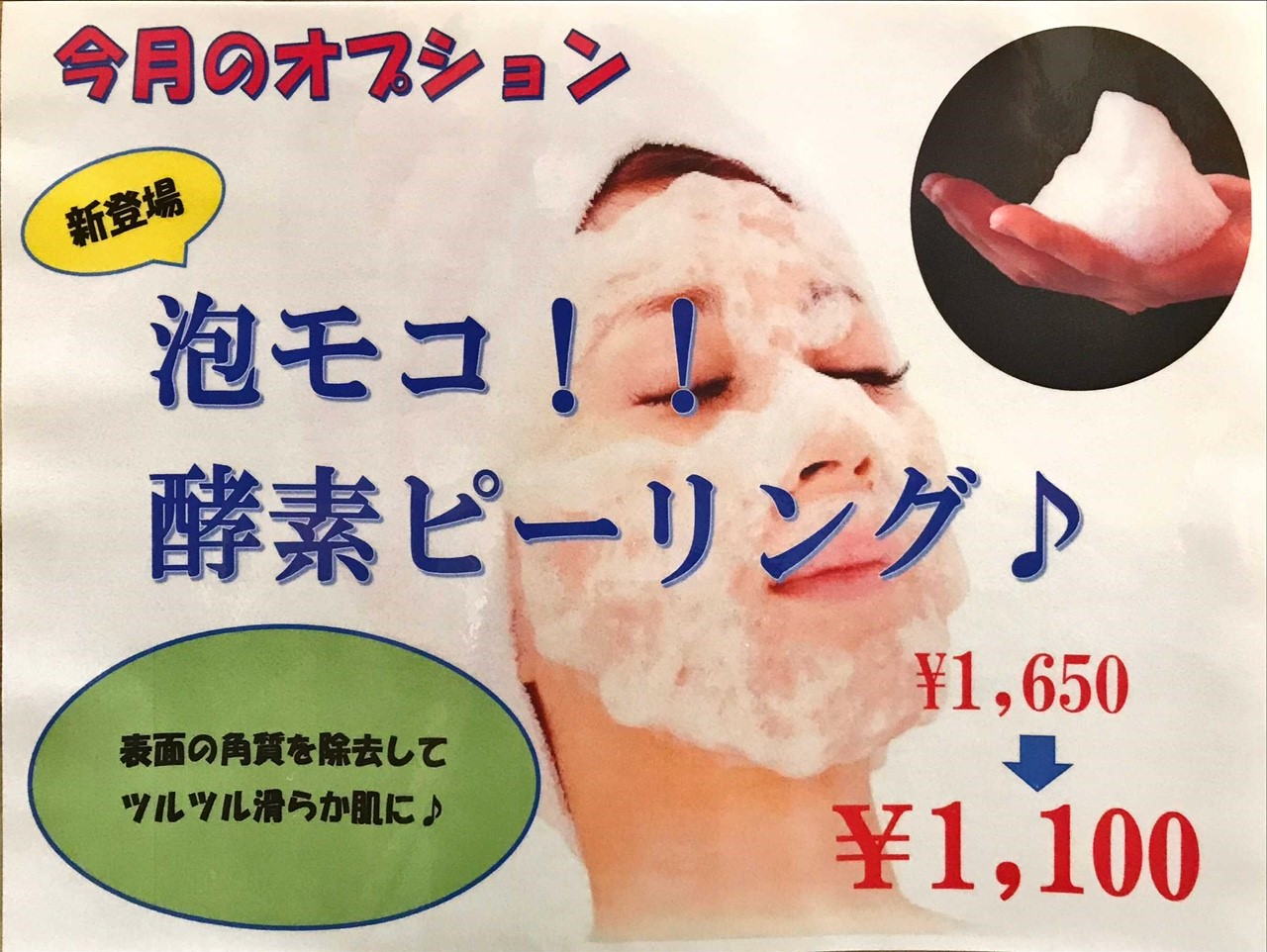 ラスト7日!泡モコ☆酵素ピーリング洗顔♪